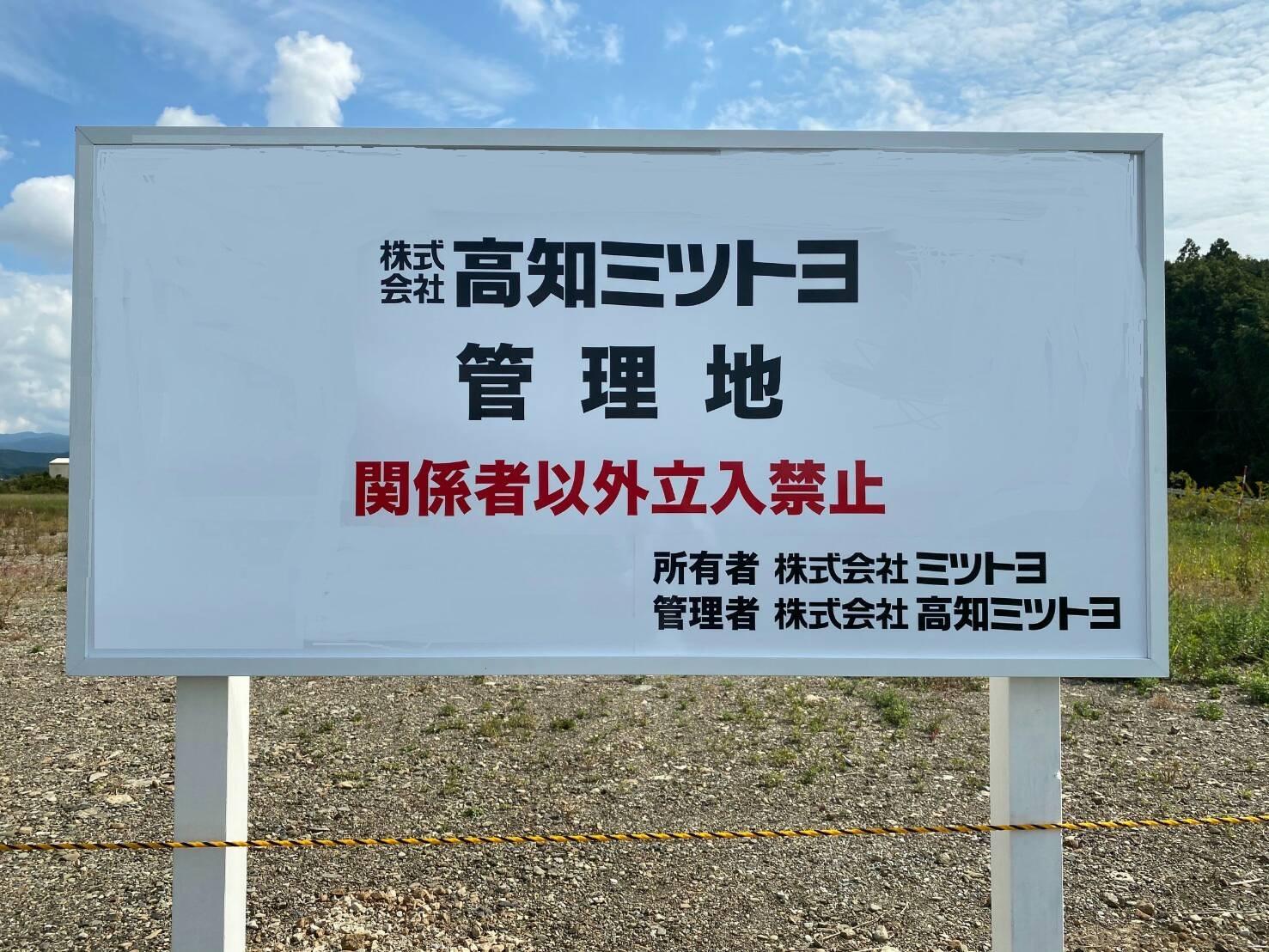 高知県香南市に新工場用地を取得しました