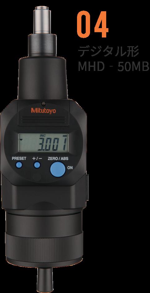 04 デジタル形 MHD‐50MB